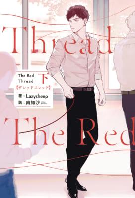 タイBL小説「The Red Thread」書影_下