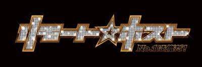 「リモート☆ホスト」ロゴ