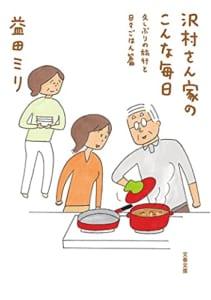 沢村さん家のこんな毎日 久しぶりの旅行と日々ごはん篇