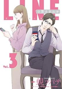 LINEの答えあわせ〜男と女の勘違い〜 3