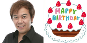 6月10日は神奈延年さんのお誕生日