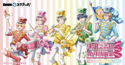 美男高校地球防衛部LOVE!LOVE!LOVE! CHEERFUL MARCHING!スクラッチ