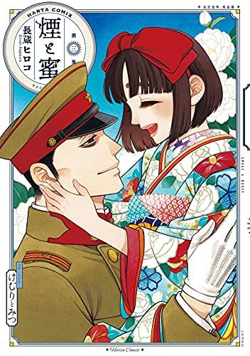 【2021年6月15日】本日発売の新刊一覧【漫画・コミックス】
