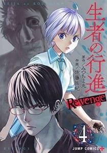 生者の行進 Revenge(4)