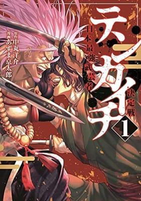 テンカイチ 日本最強武芸者決定戦(1)
