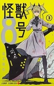 怪獣8号(3)