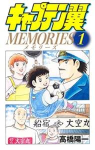 キャプテン翼MEMORIES(1)