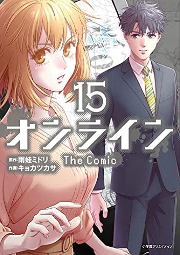 オンライン The Comic(15)