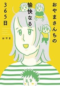 おやまさんちの愉快なる365日【Amazon.co.jp 限定】