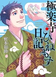極楽寺ひねもす日記 (2)