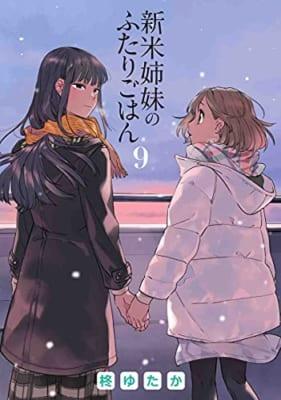 新米姉妹のふたりごはん(9)
