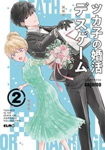 ツカ子の婚活デスゲーム(2)