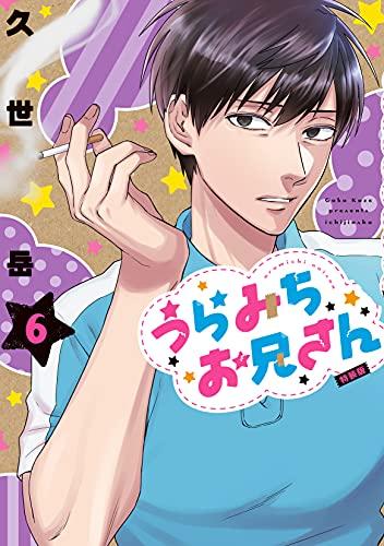 【2021年6月21日】本日の新刊一覧【漫画・コミックス】