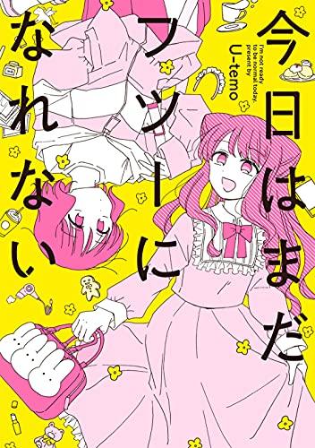 【2021年6月30日】本日の新刊一覧【漫画・コミックス】