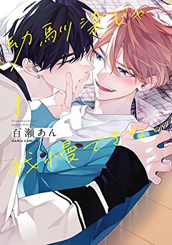 【2021年6月22日】本日の新刊一覧【漫画・コミックス】