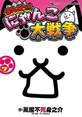 まんがで!にゃんこ大戦争 (7)