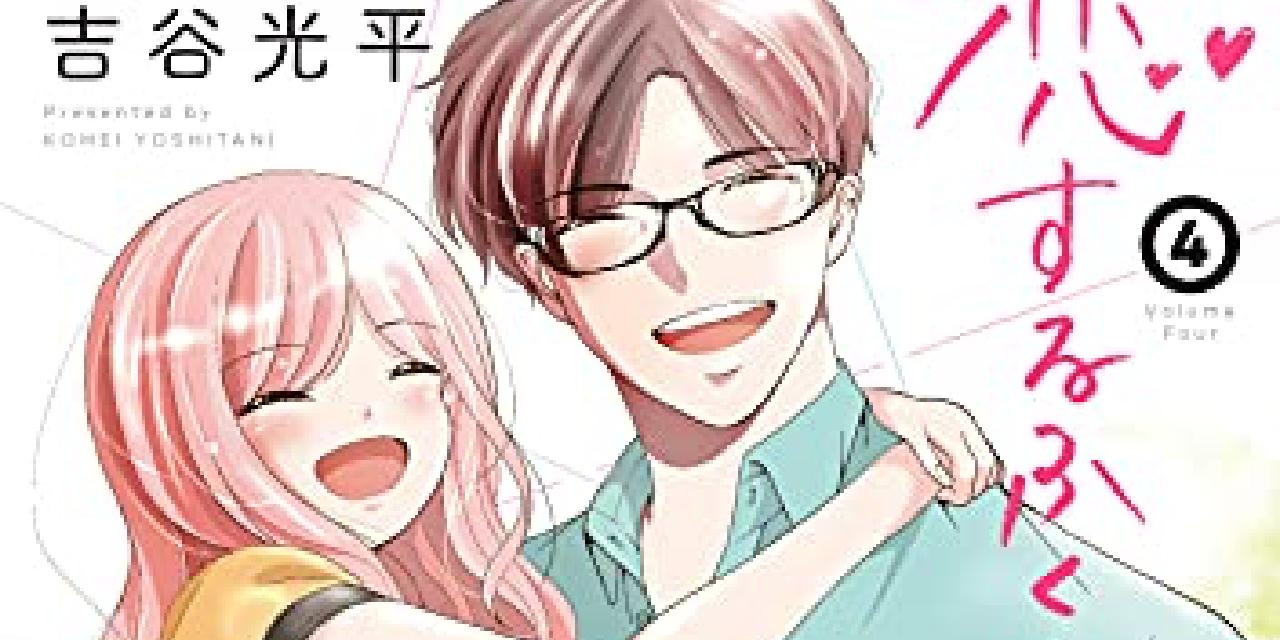 【2021年6月8日】本日発売の新刊一覧【漫画・コミックス】