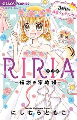 RIRIA-伝説の家政婦- 3軒目は純愛ウェディング