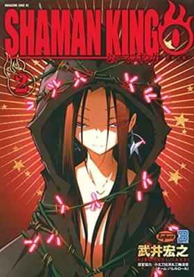 シャーマンキング0(2)