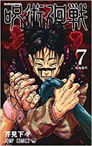 「呪術廻戦」7巻