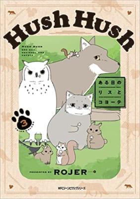 Hush Hush ある日のリスとコヨーテ(3)