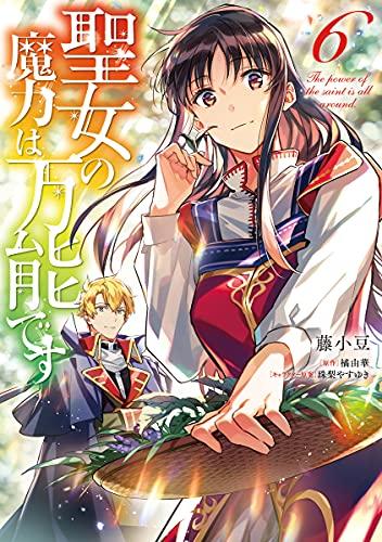 【2021年6月5日】本日発売の新刊一覧【漫画・コミックス】