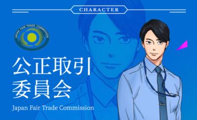 「こちら国家公務委員会!」公正取引委員会・小林慎弥