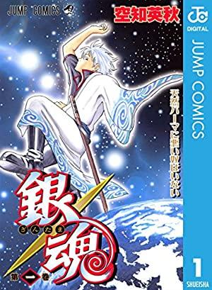 1位はパロディー満載のSF時代劇!「週刊少年ジャンプ史上最強のギャグ漫画ランキング」