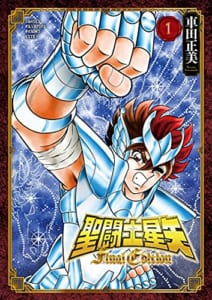 聖闘士星矢 Final Edition 1 (1)
