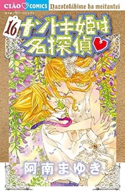 ナゾトキ姫は名探偵 (16)