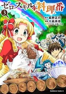 ゼロスキルの料理番(3)