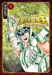 聖闘士星矢 Final Edition 2 (2)
