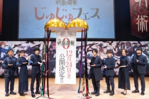「じゅじゅフェス2021」劇場版公開決定
