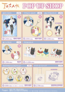 アニメ「夏目友人帳」POP UP SHOP 販売グッズ