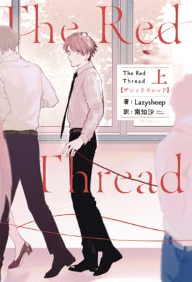 タイBL小説「The Red Thread」書影_上