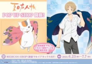 アニメ「夏目友人帳」POP UP SHOP