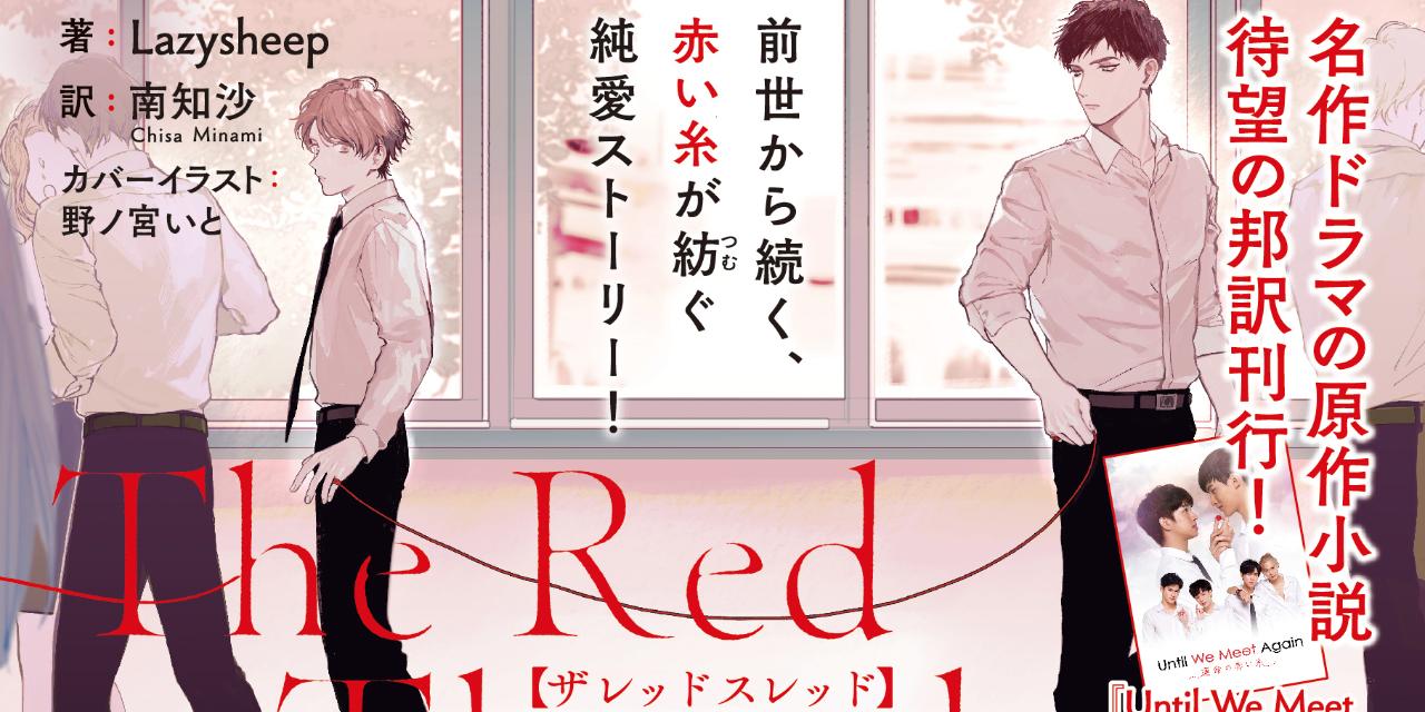 """衝撃的な設定で""""隠れた名作""""と名高いタイBL小説「The Red Thread」レビュー!"""