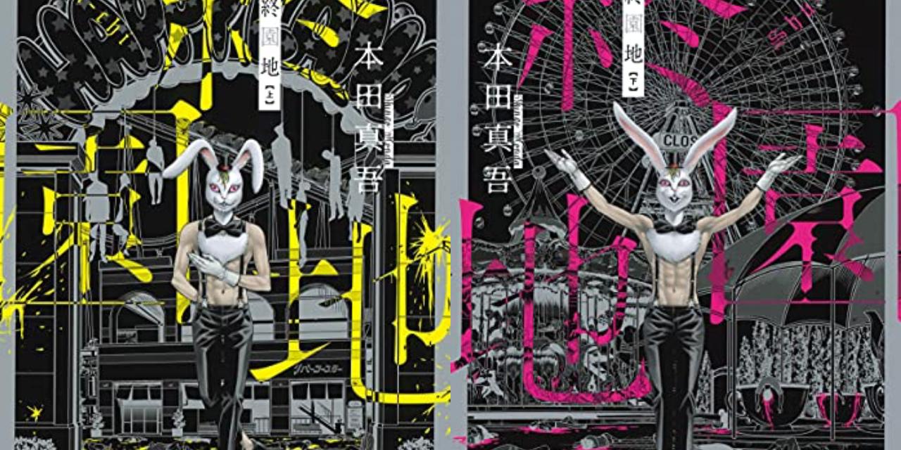 【2021年6月29日】本日の新刊一覧【漫画・コミックス】