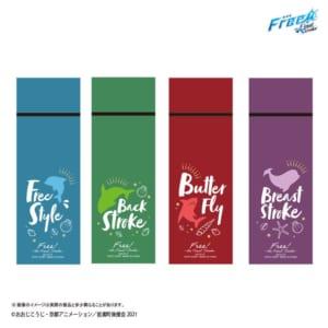 タイトーくじ本舗「劇場版 Free!-the Final Stroke-」~Summer Beach~C賞:ミニステンレスボトル