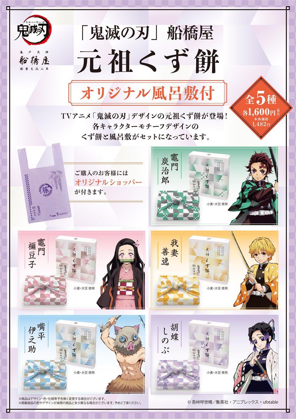 「鬼滅」江戸創業・船橋屋とコラボ!くず餅&あんみつBOXが限定パッケージで登場