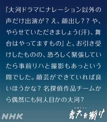 大河ドラマ「青天を衝け」置鮎龍太郎さんコメント