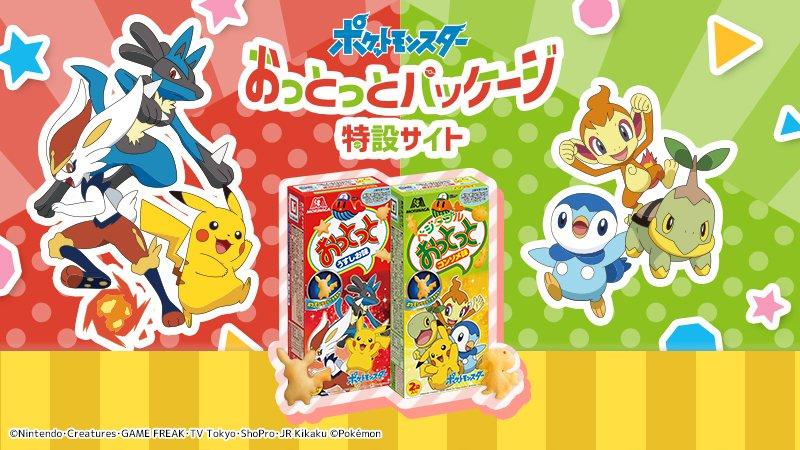 「ポケモン×おっとっと」過去最大全70種の菓子型&コラボパッケージ4種が登場!