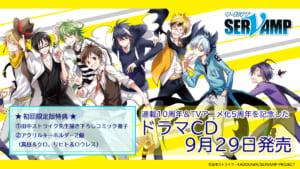 『SERVAMP‐サーヴァンプ‐』 連載10周年&TVアニメ化5周年記念ドラマCD