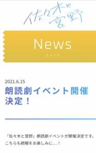 TVアニメ「佐々木と宮野」朗読劇イベント
