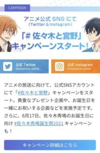 TVアニメ「佐々木と宮野」Twitterキャンペーン