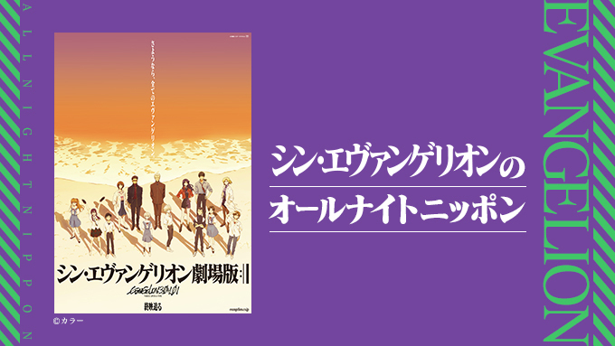 24年ぶりのコラボ「エヴァ×オールナイトニッポン」キャストが生放送でトーク!