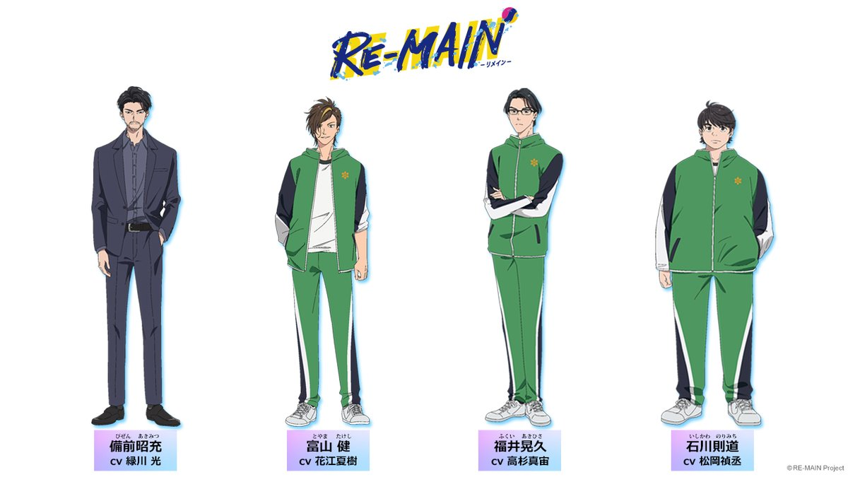 「RE-MAIN」花江夏樹さん、松岡禎丞さんら演じるライバル校はどんなキャラ?