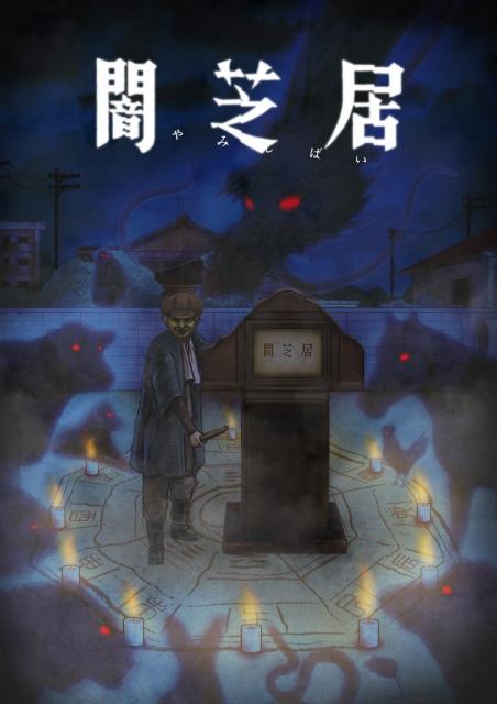 TVアニメ「闇芝居(第9期)」
