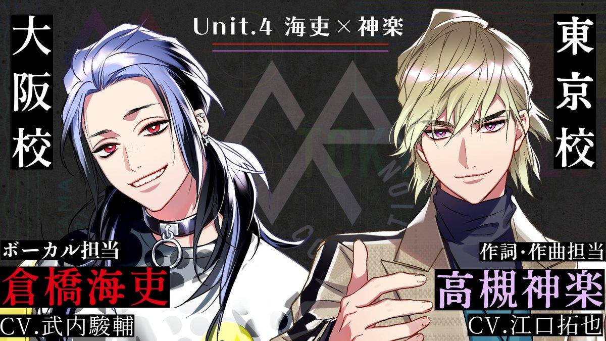 「東京カラーソニック!!」Unit4 海吏×神楽