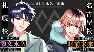 「東京カラーソニック!!」Unit3 永久×未來